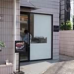 パティスリー・エム・コイデ(m.koide)|自由が丘|東京