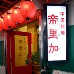 汐留ランチの中華料理は地下駐車場の帝里加へ急げ!懐にも優しい